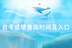 2020年10月武汉理工大学自考成绩查询时间及入口