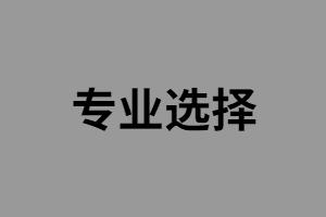湖南长沙医学院医学影像技术(高升专)专业介绍