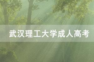 """2021年春季武汉理工大学成人高考""""优秀学生""""及""""优秀毕业生""""评选工作通知"""