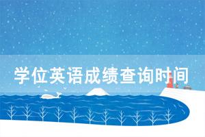 武汉轻工大学成教成人学位英语成绩查询时间及入口