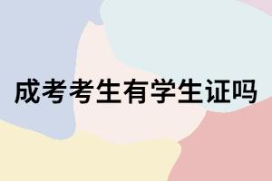 湖南成考生会有学生证吗?成考学生证买火车票能优惠吗?