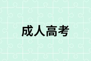湖南成考选择培训机构时要注意哪些?
