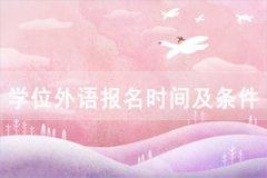 2021年武汉工程大学成教本科学位外语报名时间及条件