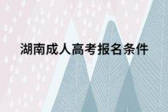 <b>2021年湖南成人高考报名条件</b>
