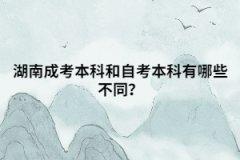 2021年湖南成人高考录取通过率高吗?
