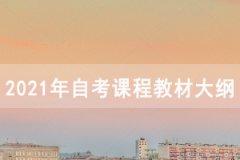 2021年4月中国地质大学自考面向社会开考专业课程教材大纲