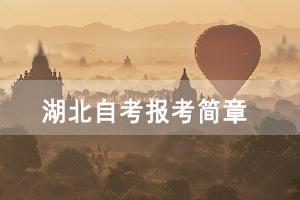 2021年4月华中农业大学自考面向社会开考专业报考简章
