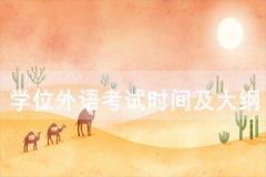 2021年中国地质大学自考成人学位外语考试时间及考试大纲