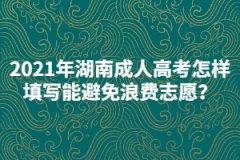 2021年湖南成人高考怎样填写志愿能避免浪费?