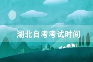 2021年4月武汉自考考试时间:4月9-11日