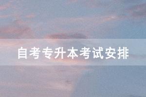 2021年4月武汉自考专升本面向社会开考各科考试时间