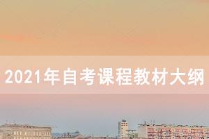 2021年4月仙桃自考面向社会开考专业课程教材大纲