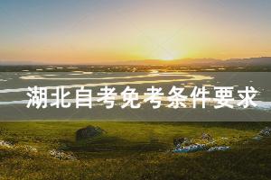 2021年武汉自考本科课程免考条件要求是什么?
