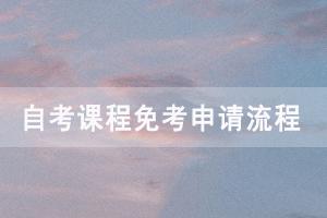 2021年上半年黄冈自考免考网上申请时间