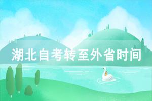 2021年上半年武汉大学自考转至外省办理时间及条件