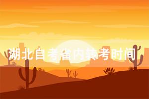 2021年上半年武汉传媒学院自考专升本省内转考时间及流程