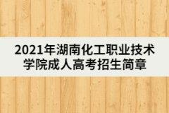 2021年湖南化工职业技术学院成人高考招生简章