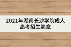 2021年湖南长沙学院成人高考招生简章
