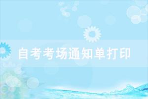2021年4月武汉大学自考考场查询入口开通图1
