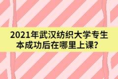 武汉纺织大学专生本要现场审核退役士兵资料吗?