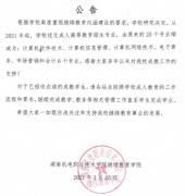 2021年湖南机电职业技术学院成人大专招生专业调整公告