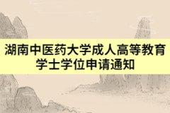 2021年上半年湖南中医药大学成人高等教育学士学位申请通知