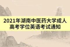 2021年湖南中医药大学成人高考学位英语考试通知