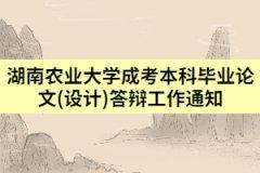 2021年湖南农业大学成考本科毕业论文(设计)答辩工作通知