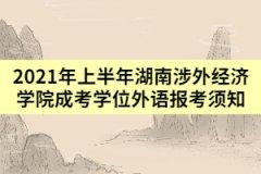 2021年上半年湖南涉外经济学院成考学位外语报考须知
