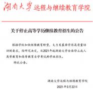 通知:2021年起湖南大学停止成人高考招生!