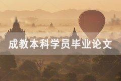 2021年上半年华中师范大学成教本科学员毕业论文要求