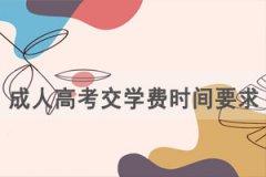 2021年春季武汉理工大学成人高考交学费时间及要求