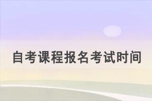 2021年10月黄冈自考课程报名考试时间安排