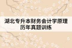 湖北专升本财务会计学原理历年真题训练(一)