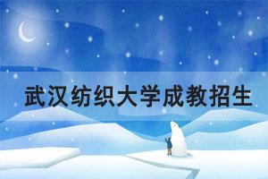 2021年武汉纺织大学成教招生简章