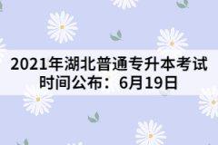<b>2021年湖北普通专升本考试时间公布:6月19日</b>