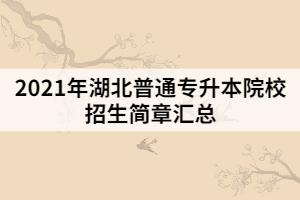 2021年湖北普通专升本院校招生简章汇总