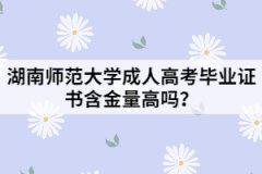 湖南师范大学成人高考毕业证书含金量高吗?