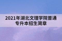 2021年湖北文理学院普通专升本招生简章