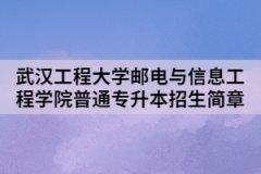 2021年武汉工程大学邮电与信息工程学院普通专升本招生简章