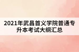 2021年武昌首义学院普通专升本考试大纲汇总