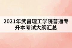 2021年武昌理工学院普通专升本考试大纲汇总