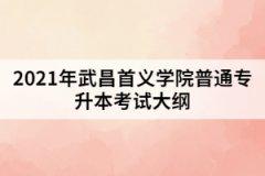 2021年武昌首义学院普通专升本《数据结构》考试大纲