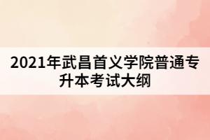 2021年武昌首义学院普通专升本《会计学原理》考试大纲