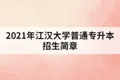 2021年江汉大学普通专升本招生简章