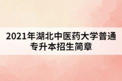 2021年湖北中医药大学普通专升本招生简章