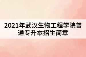 2021年武汉生物工程学院普通专升本招生简章