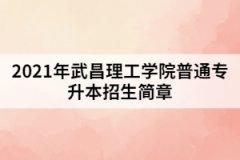 2021年武昌理工学院普通专升本招生简章