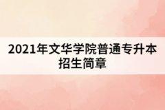 2021年文华学院普通专升本招生简章