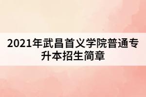 2021年武昌首义学院普通专升本招生简章